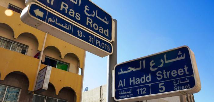 Straßenschild mit zweisprachiger Beschriftung - Arabisch und Englisch